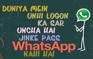 whatsapp-nahi-hai-funny dp